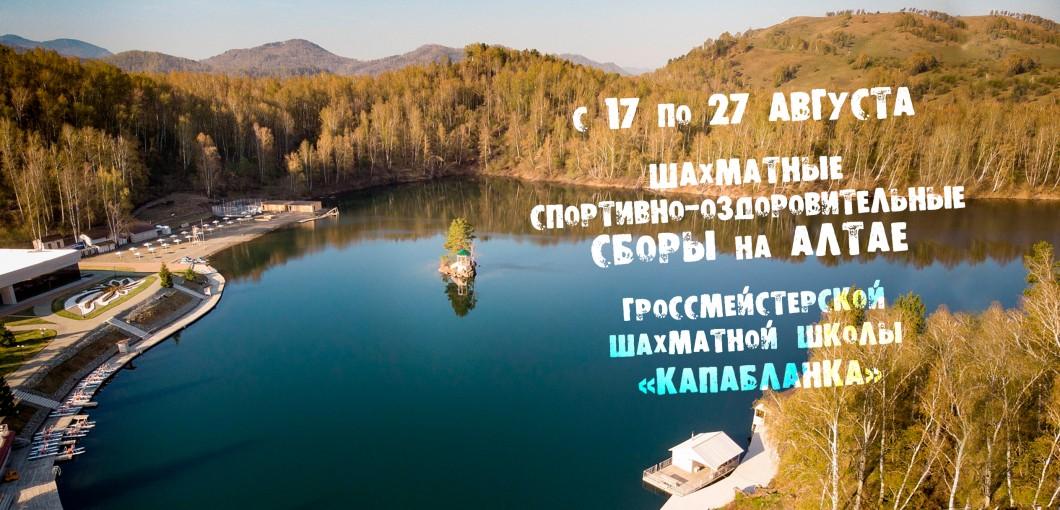 Летние сборы на Алтае