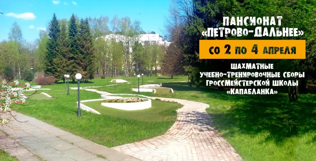Летние шахматные сборы в Петрово-Дальнее с 28-го по 30-е июня 2021