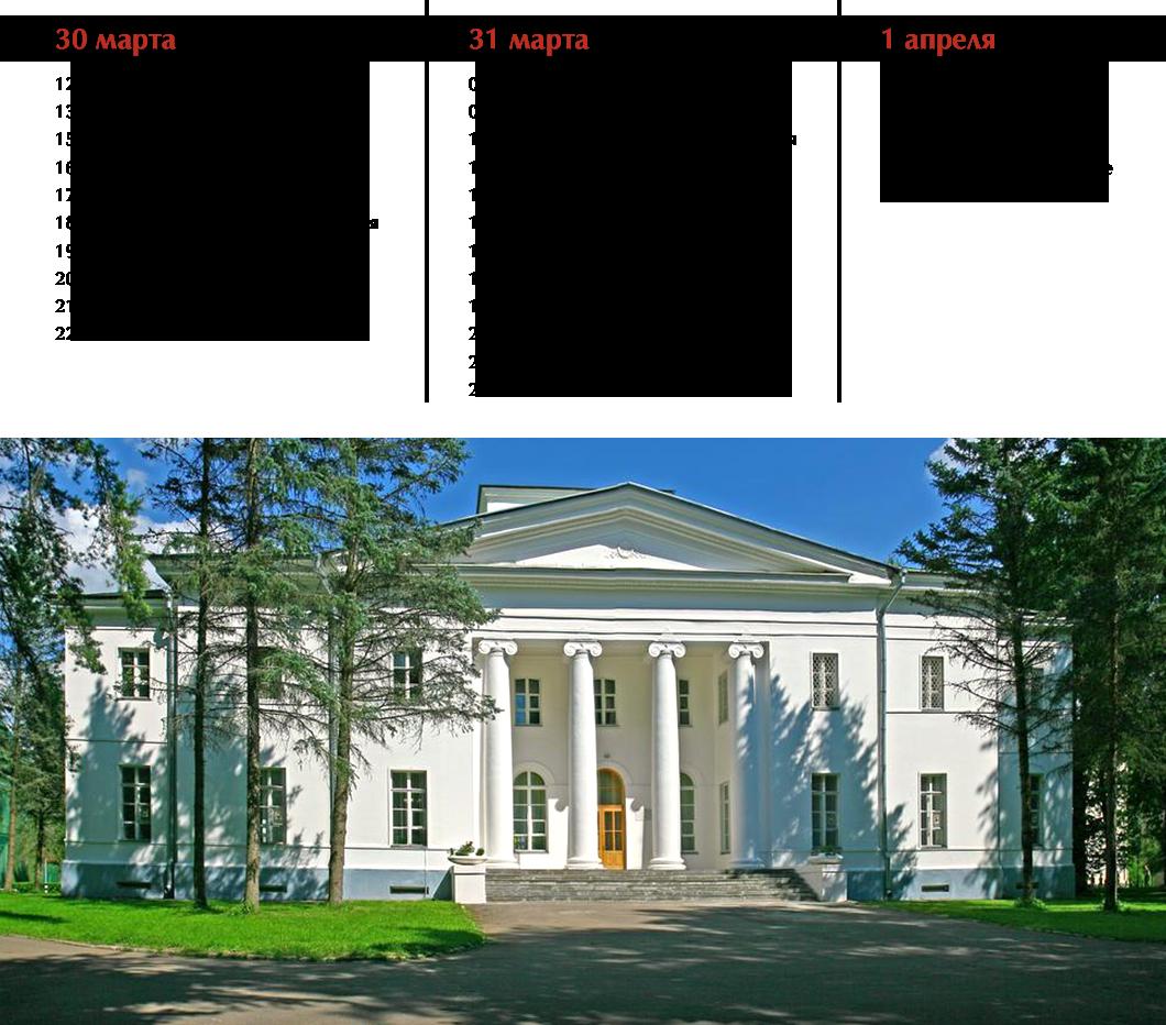 Шахматный учебно-тренировочный сбор Гроссмейстерской школы «Капабланка»<br>с 30 марта по 1 апреля.  <br>Парк-отель «Ершово»