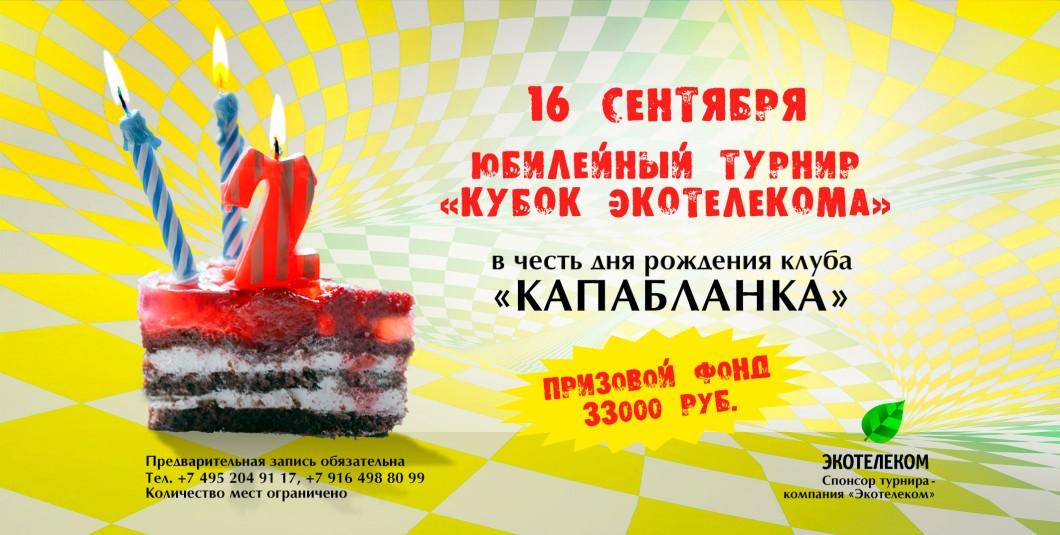 16 сентября «КАПАБЛАНКА» празднует свой день рождения!