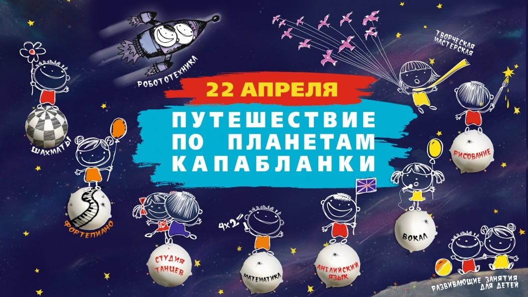 22 апреля приглашаем детей и взрослых на анимационную шоу-программу Планетария «Путешествие по планетам Капабланки»